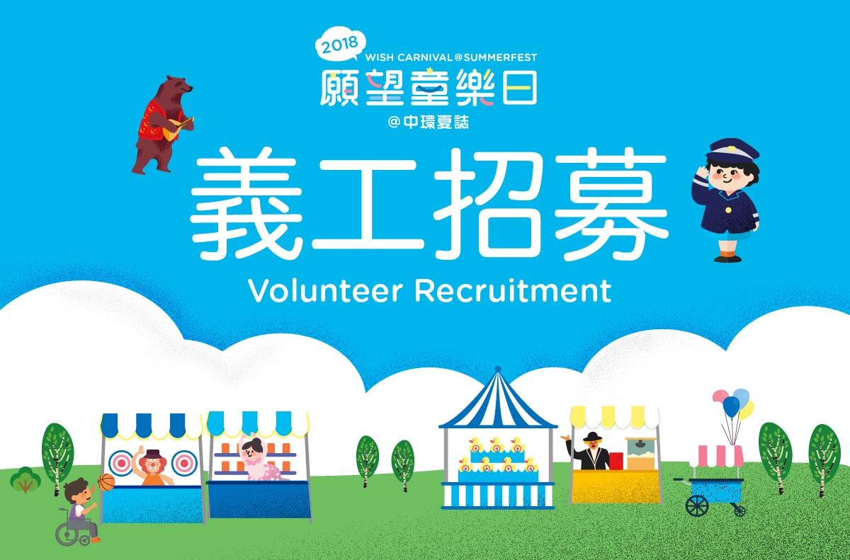 volunteer-recruitment-01-01