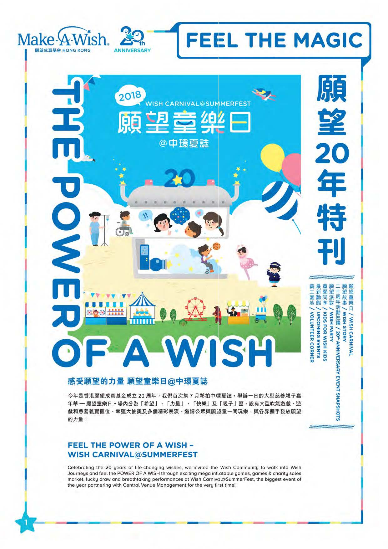FEEL THE MAGIC》20 Years of Life-Changing Wishes - Make A Wish Hong Kong