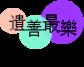 logo_forevergift-300x241-1